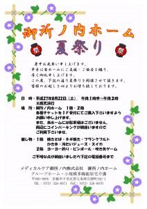 2015.8.22夏祭り案内